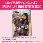 201208murase_photo1.jpg