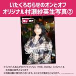 201208murase_photo2.jpg