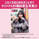 201208murase_photo3.jpg