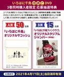 210119chidori_11thdvd_jacket_tokuten_hagaki2.jpg