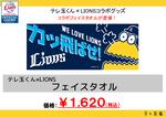210702ライオンズフェイスタオル.jpg