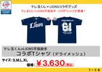 210702ライオンズ平良Tシャツ.jpg
