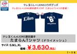 210702ライオンズ源田Tシャツ.jpg